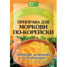 Приправа до моркви по-корейськи 20 г