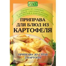 Приправа до страв з картоплі 20 г