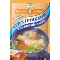 Суп з грінками яловичий смак 20 г